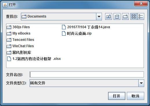 文件字节输入输出流的应用
